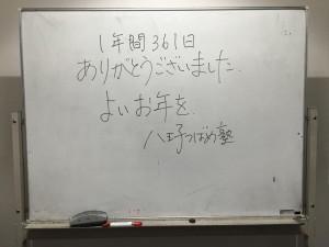 八王子つばめ塾2014.12.31