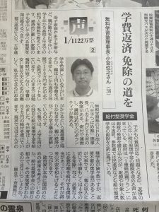 2016.06.26 朝日新聞都内版 奨学金への意見